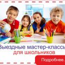 Выездные мастер классы в школу (для школьников)