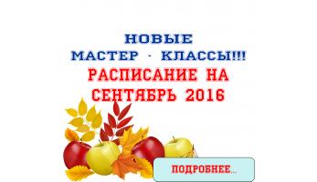 Новое расписаие мастер - классов на сентябрь 2016!