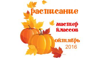 Новое расписаие мастер - классов наоктябрь  2016!