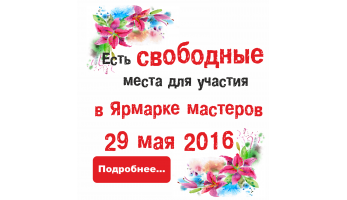 Ярмарка мастеров в РИО 29 мая