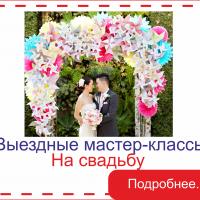 Мастер классы на свадьбу